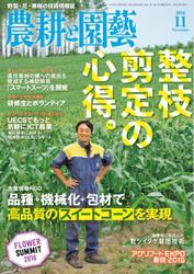 農耕と園芸 (2016年11月号)
