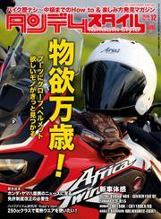 タンデムスタイル (No.175)