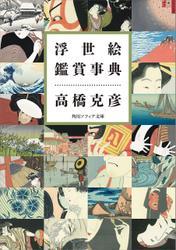 浮世絵鑑賞事典