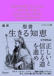 超訳聖書 生きる知恵 〈エッセンシャル版〉