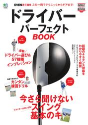 GOLF PERFECT BOOK series ドライバーパーフェクトBOOK (2016/10/11)