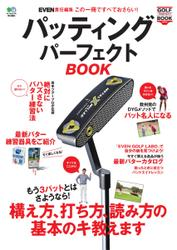 GOLF PERFECT BOOK series パッティングパーフェクトBOOK (2016/10/12)