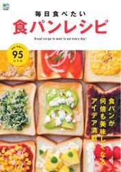 毎日食べたい 食パンレシピ (2016/10/13)