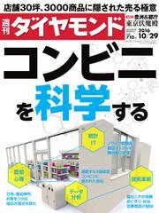 週刊ダイヤモンド (2016年10/29号)