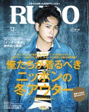 RUDO(ルード) (2016年12月号)