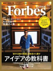 Forbes JAPAN(フォーブス ジャパン)  (2016年12月号)