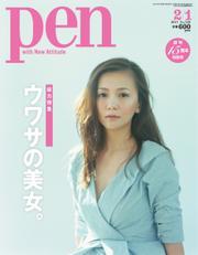 Pen(ペン) (2013年2/1号)