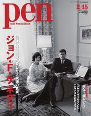 Pen(ペン) (2013年2/15号)
