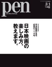Pen(ペン) (2013年3/1号)