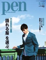 Pen(ペン) (2013年3/15号)