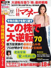 日経マネー (2016年12月号)