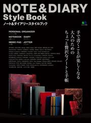 NOTE&DIARY Style Book (Vol.1)