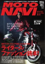 MOTO NAVI(モトナビ)  (No.85)