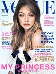VOGUE JAPAN (ヴォーグ ジャパン)  (2016年12月号)