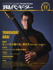 現代ギター (2016年11月号)