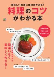 料理のコツがわかる本 (2016/10/12)