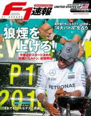 F1速報 (アメリカGP)