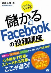 ビジネスにつながる 儲かるFacebookの投稿講座