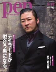 Pen(ペン) (2012年9/15号)