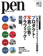 Pen(ペン) (2012年10/1号)