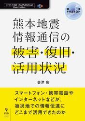 熊本地震 情報通信の被害・復旧・活用状況