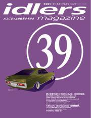 idlers magazine(アイドラーズマガジン) (39号)