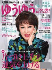 ゆうゆう (2016年12月号)