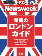 ニューズウィーク日本版 (2012/7/11号)