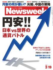 ニューズウィーク日本版 (2013/2/19号)