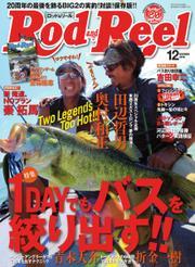 Rod&Reel(ロッドアンドリール) (2016年12月号)