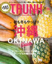 TRUNK(トランク) (vol.9)