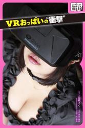 """VRおっぱいの""""衝撃"""""""