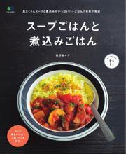 ei cookingシリーズ (スープごはんと煮込みごはん)