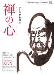別冊Discover Japan シリーズ (CULTURE 禅の心)