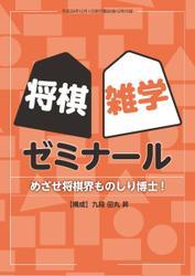 将棋世界 付録 (2016年12月号)