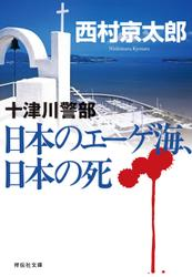 日本のエーゲ海、日本の死