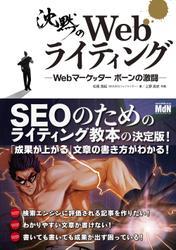 沈黙のWebライティング -Webマーケッター ボーンの激闘-