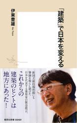 「建築」で日本を変える