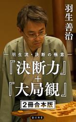 羽生流・決断の極意 『決断力』+『大局観』【2冊 合本版】