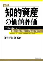 入門 知的資産の価値評価