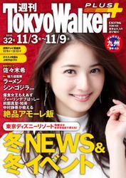 週刊 東京ウォーカー+ No.32 (2016年11月2日発行)
