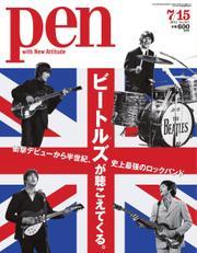 Pen(ペン) (2012年7/15号)