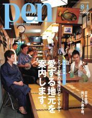 Pen(ペン) (2012年8/1号)