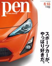 Pen(ペン) (2012年8/15号)