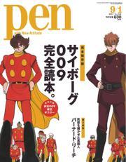 Pen(ペン) (2012年9/1号)