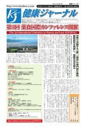 健康ジャーナル (2016年11月01日号)
