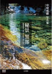 中村成勝写真集 秘景「黒部」