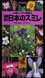 山溪ハンディ図鑑6 増補改訂 日本のスミレ