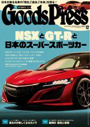 月刊GoodsPress(グッズプレス) (2016年12月号)