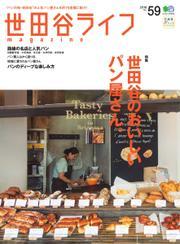 世田谷ライフmagazine (No.59)
